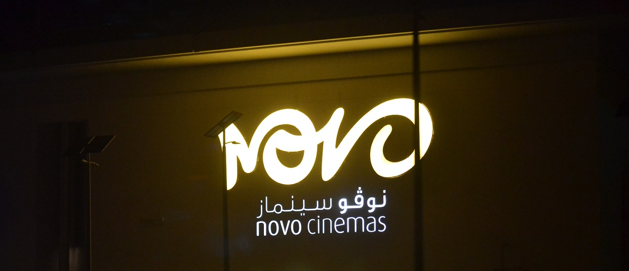 Novo Cinemas Dragon Mart , Dubai