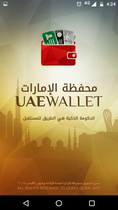 Guide to UAE Wallet (UAEWallet) Application