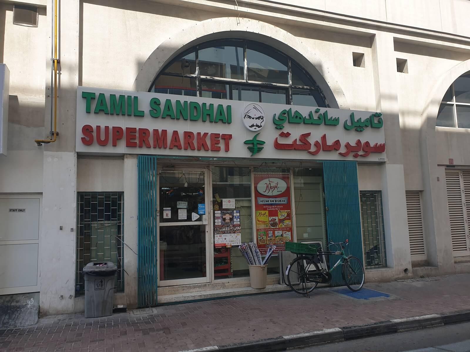 Tamil Sandhai Supermarket in Karama, Dubai