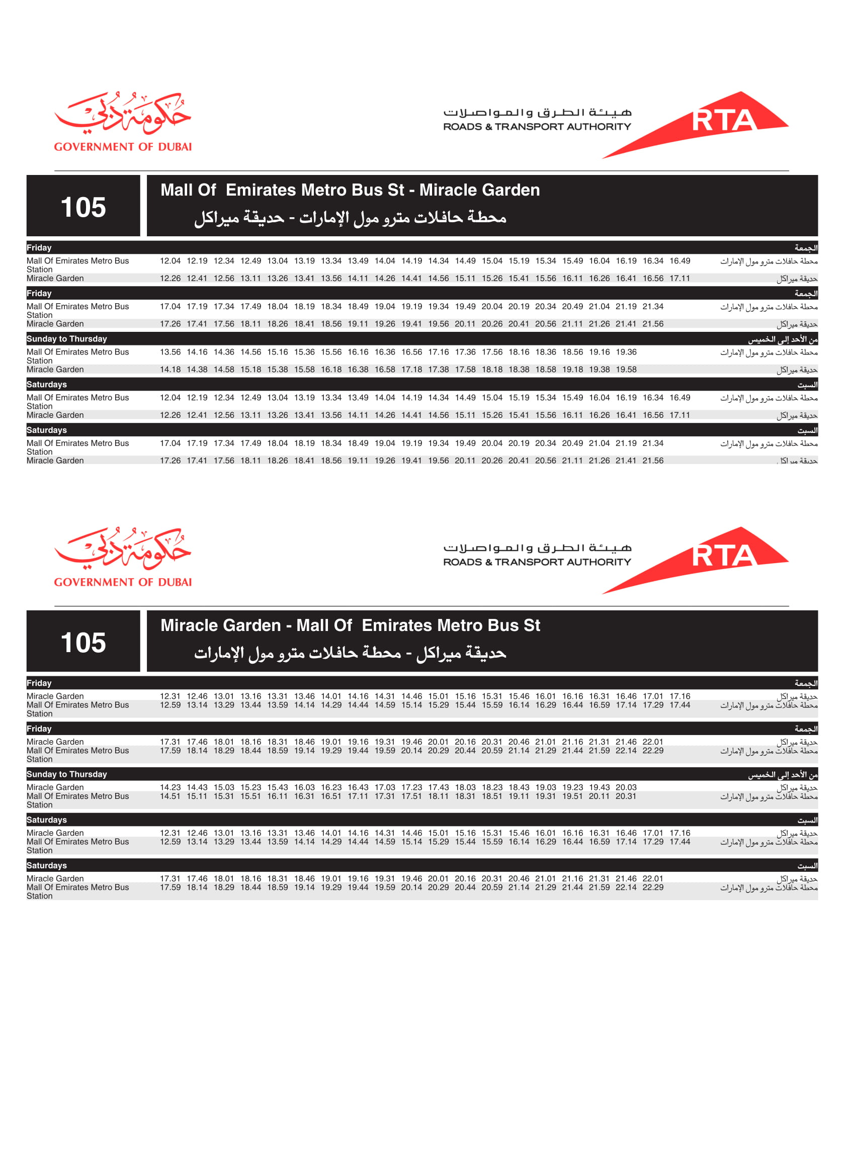 105 Bus Route in Dubai - Time Schedule, Stops and Maps