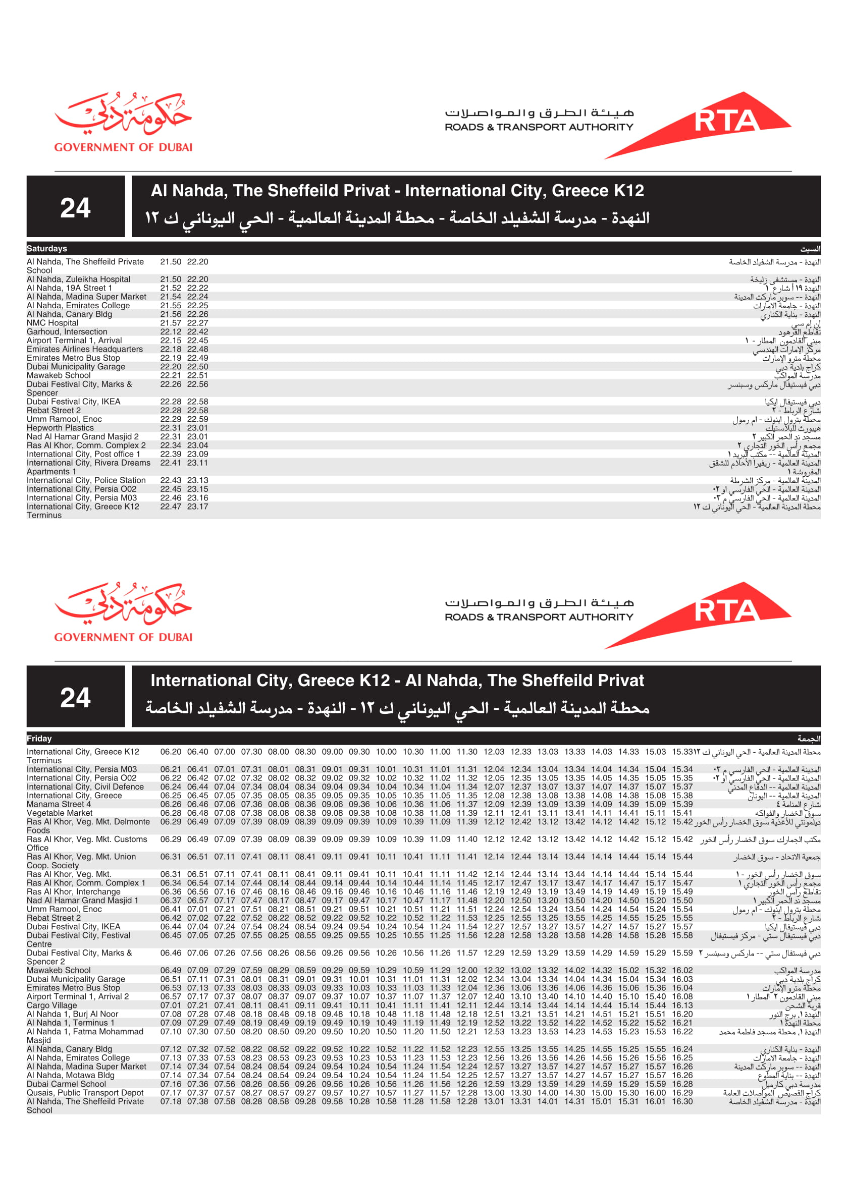 24 Bus Route In Dubai Time Schedule Stops And Maps
