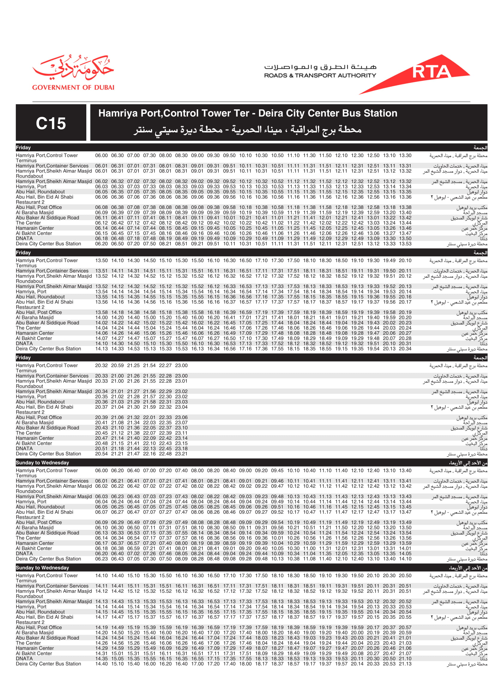 C15 Bus Route In Dubai Time Schedule Stops And Maps