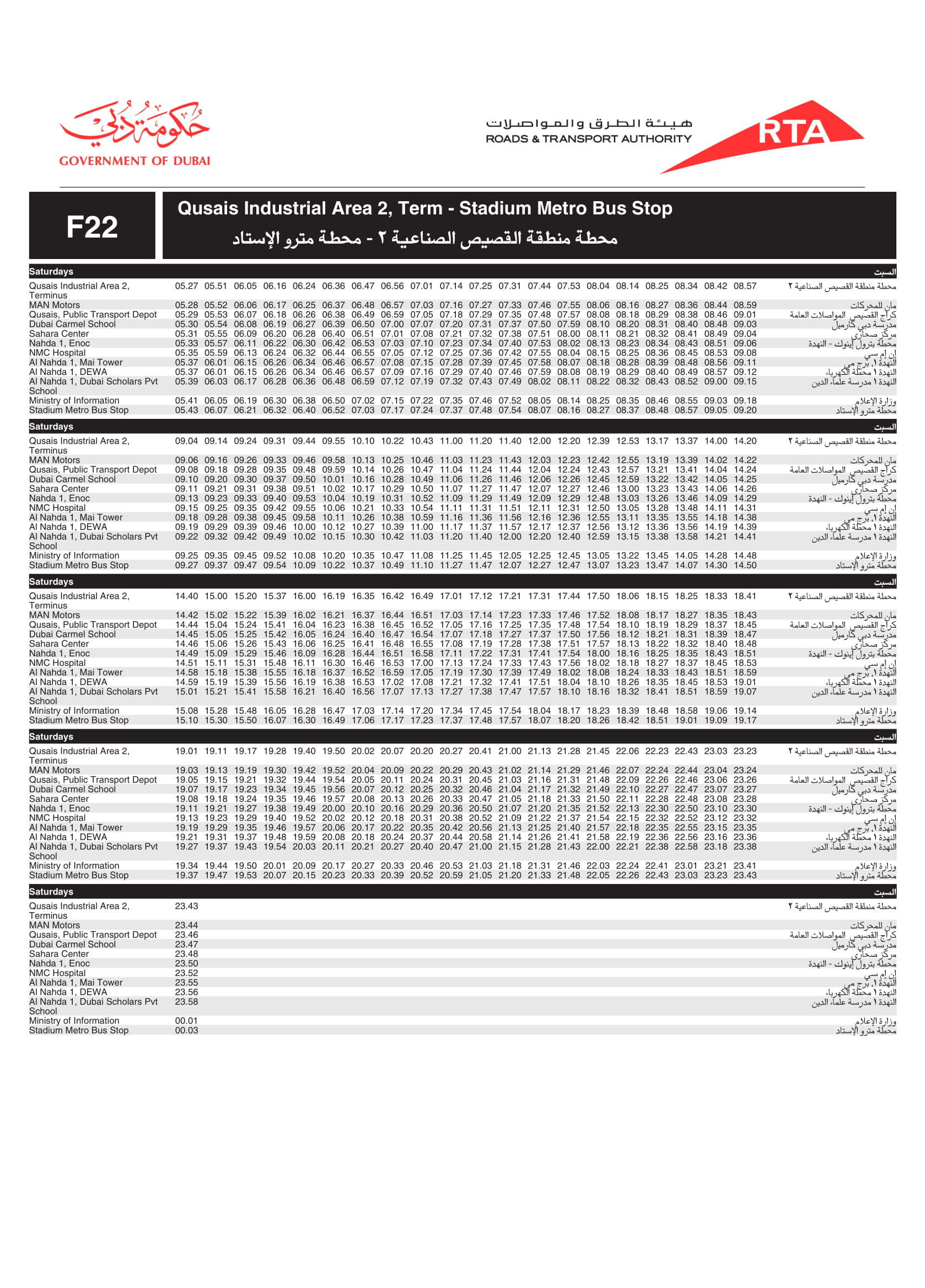 F22 Bus Route In Dubai Time Schedule Stops And Maps