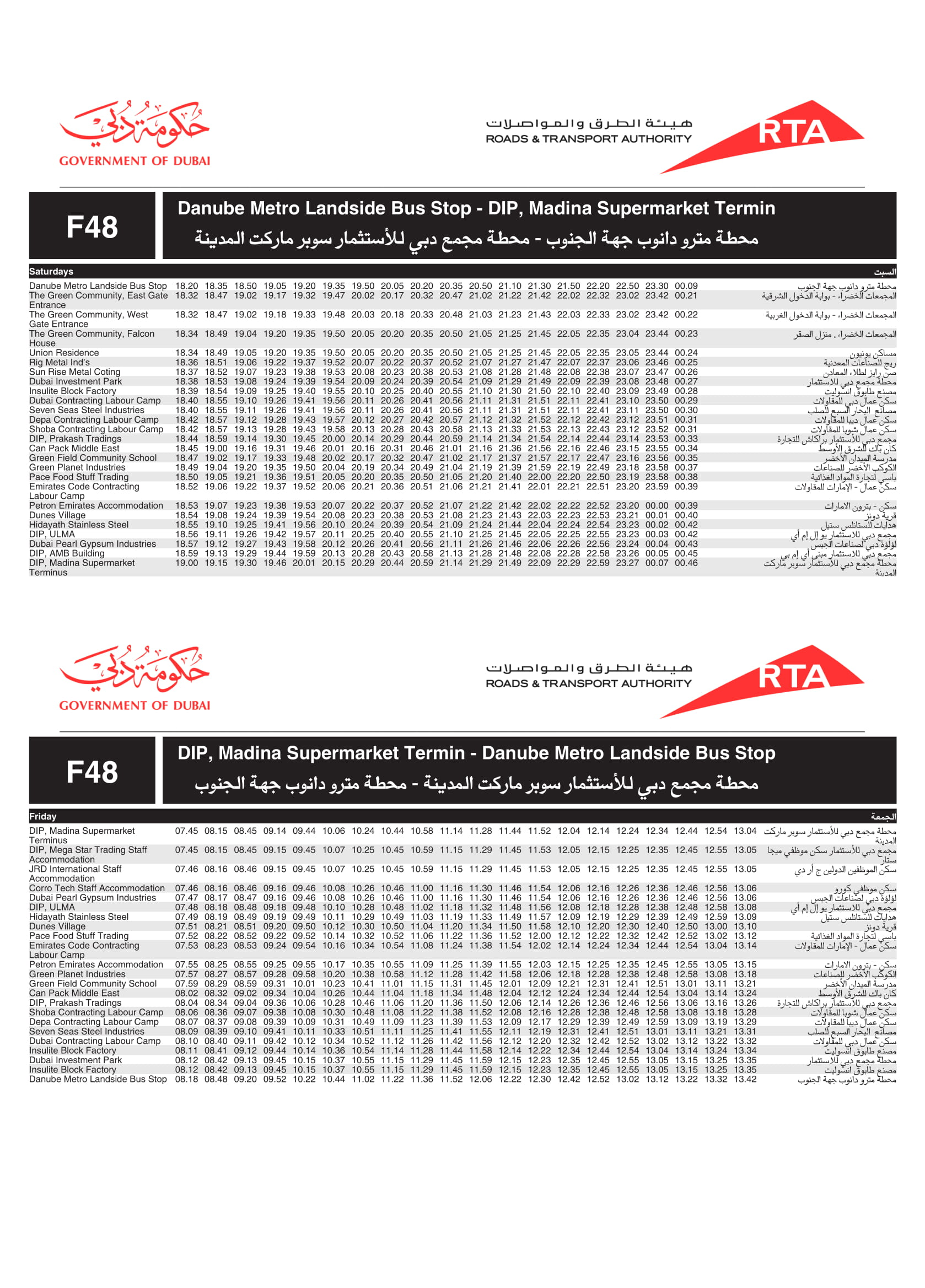 F48 Bus Route In Dubai Time Schedule Stops And Maps