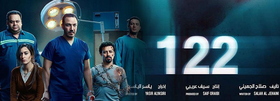 122- Arabic  Movie in Dubai
