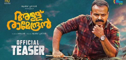 Allu Ramendran- Malayalam Movie in Dubai