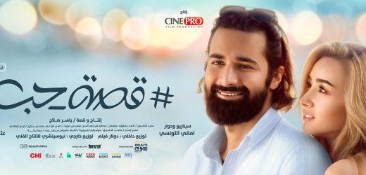 Qeset Hob- Arabic Movie in Dubai