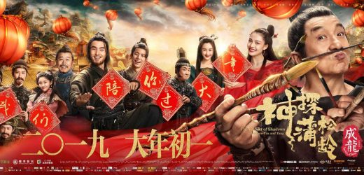 The Knight of Shadows: between Yin and Yang- Chinese  Movie in Dubai