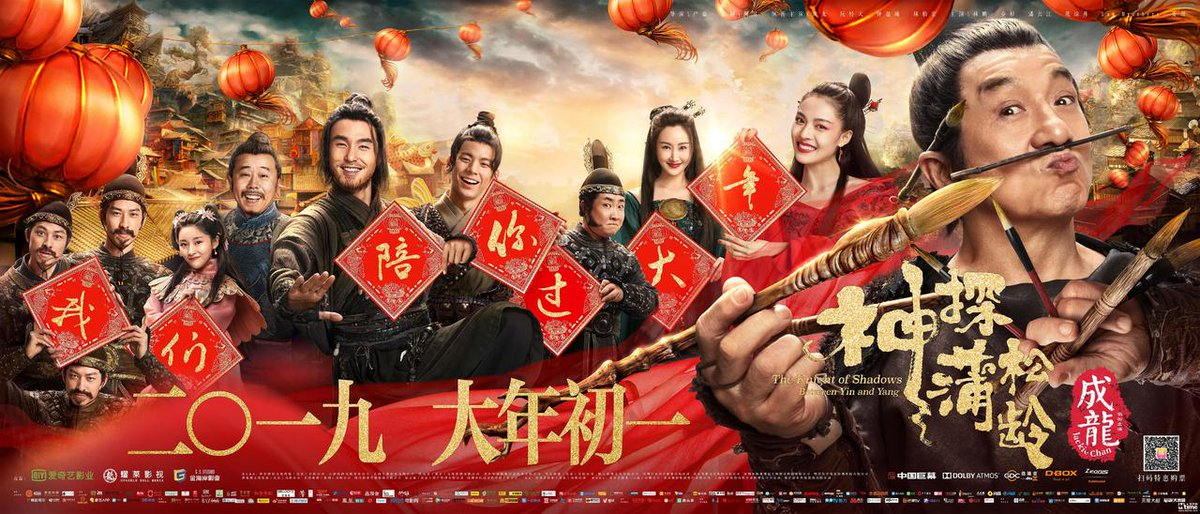 The Knight of Shadows: between Yin and Yang- Chinese Movie