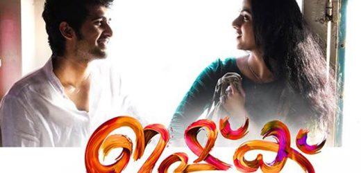 ISHQ-Malayalam  Movie in Dubai