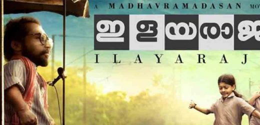 Ilayaraja-Malayalam  Movie in Dubai