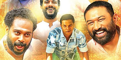 My Great Grand Father-Malayalam  Movie in Dubai