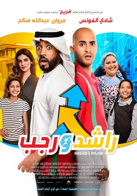 Rashid & Rajab- Arabic Movie in Dubai