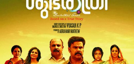 Subharathri Movie Showtimes, Malayalm Movie in Dubai