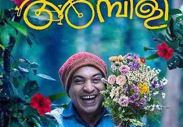Ambili: Movie Showtimes, Malayalam Movie in Dubai