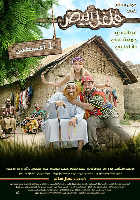 Felfel Abyad Movie Showtimes, Arabic Movie in Dubai