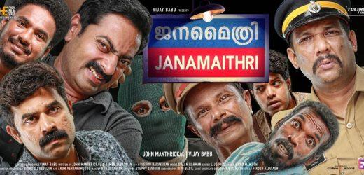 Janamaithri  Movie Showtimes, Malayalam Movie Movie in Dubai