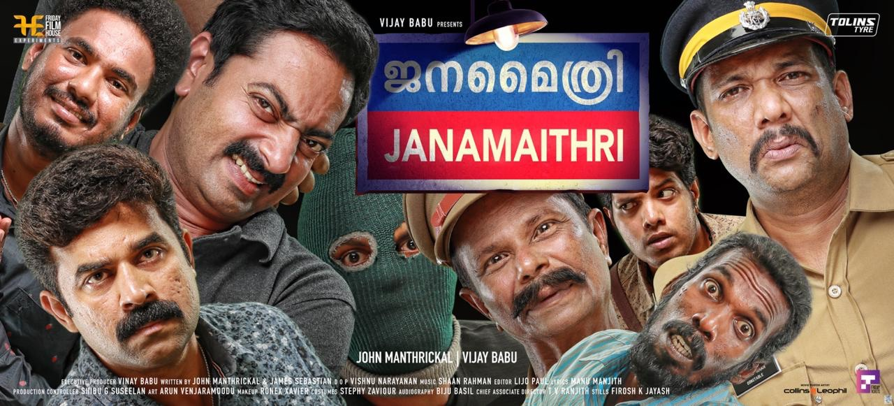 Janamaithri  Movie Showtimes, Malayalam Movie Movie in Dubai