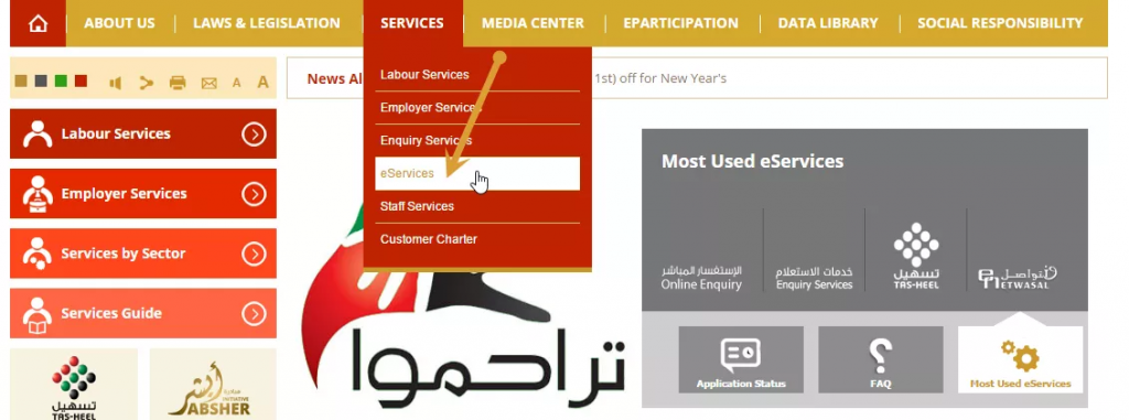 UAE Labour Contract -eServices