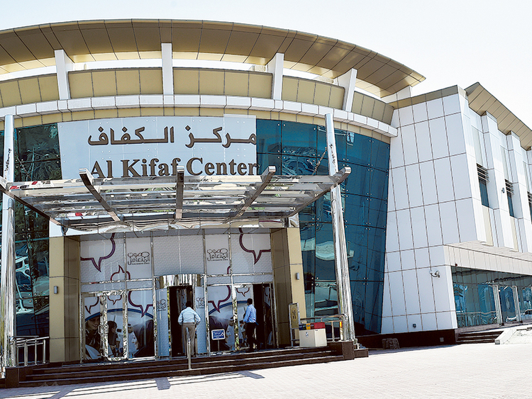 Al kifaf center