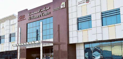 Al Manara Center