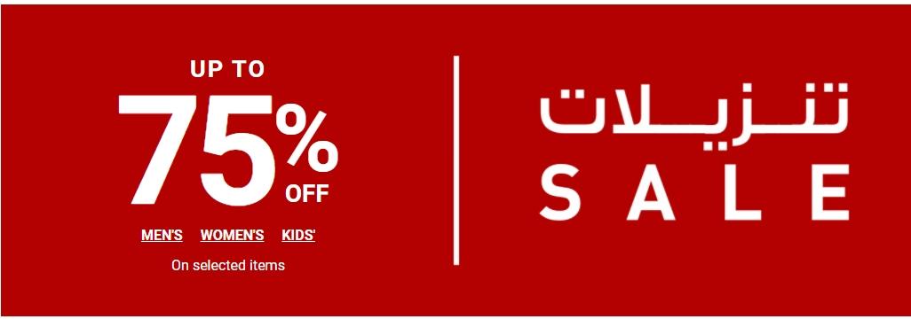 Ramadan 2021 UAE – Foot Locker offers