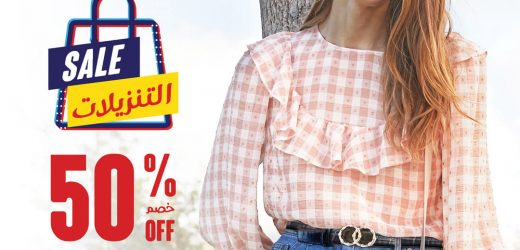 Ramadan 2021 UAE – Matalan Fashion offers